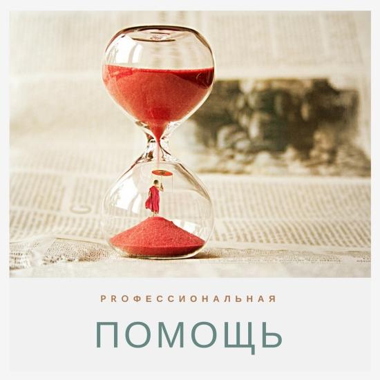13 Часы
