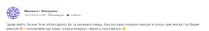 Благодарность за помощь (была выиграна консультация стоимостью 10 тыс.руб.)