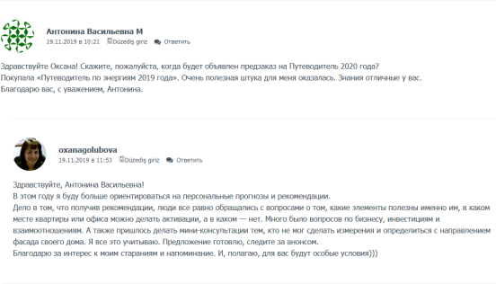 Отзыв Антонины Васильевны М.