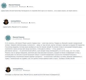 Отзыв Максима Романова