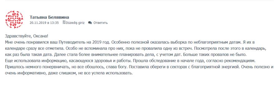 Отзыв Татьяны Белявиной