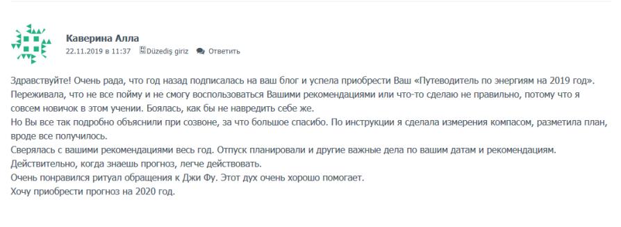 Отзыв Аллы Кавериной
